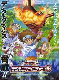 digimon-adventure-reboot-poster